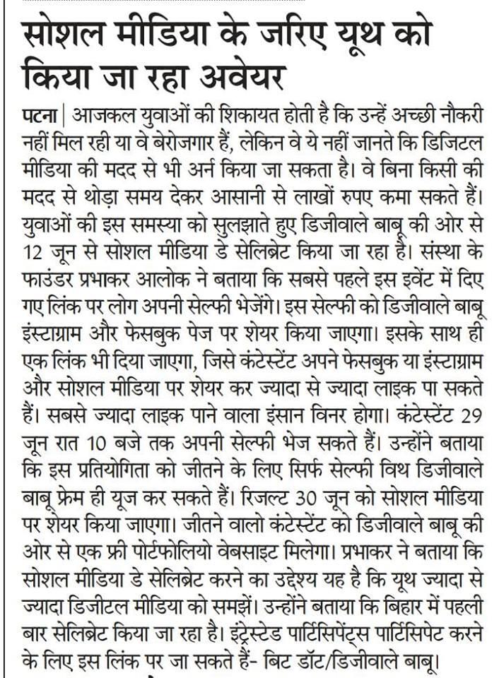 Digiwalebabu Coverage by Dainik Bhaskar