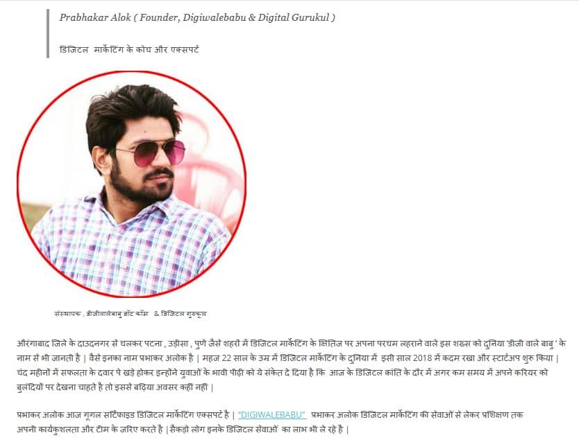 Bihari Entrepreneur