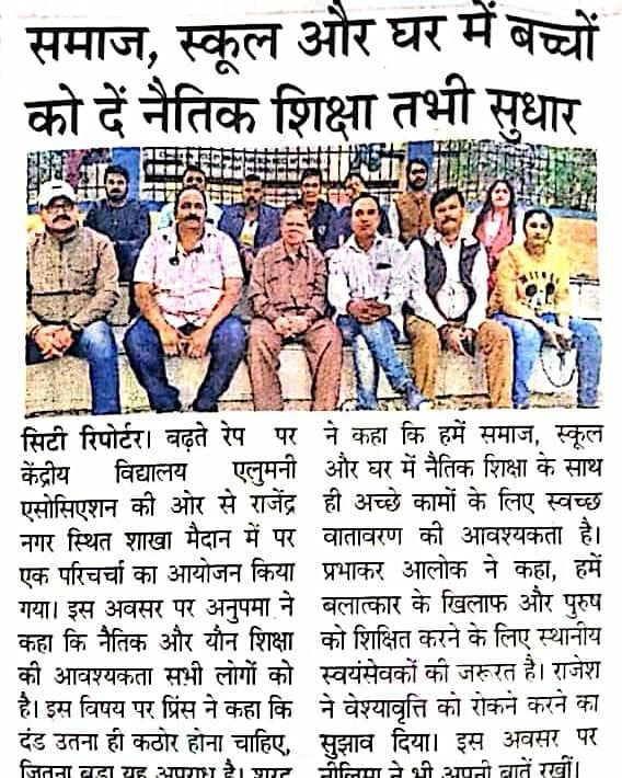 Social Work Prabhakar Alok